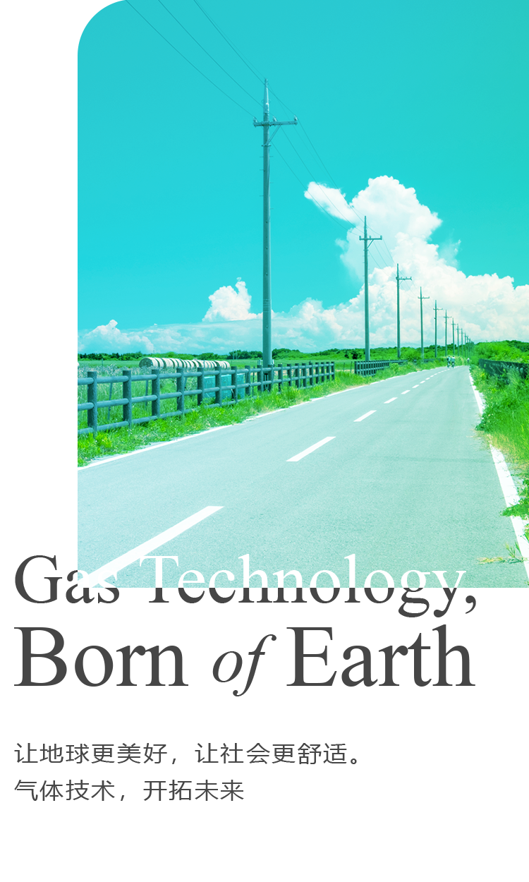 Gas Technoogy Born of Earth